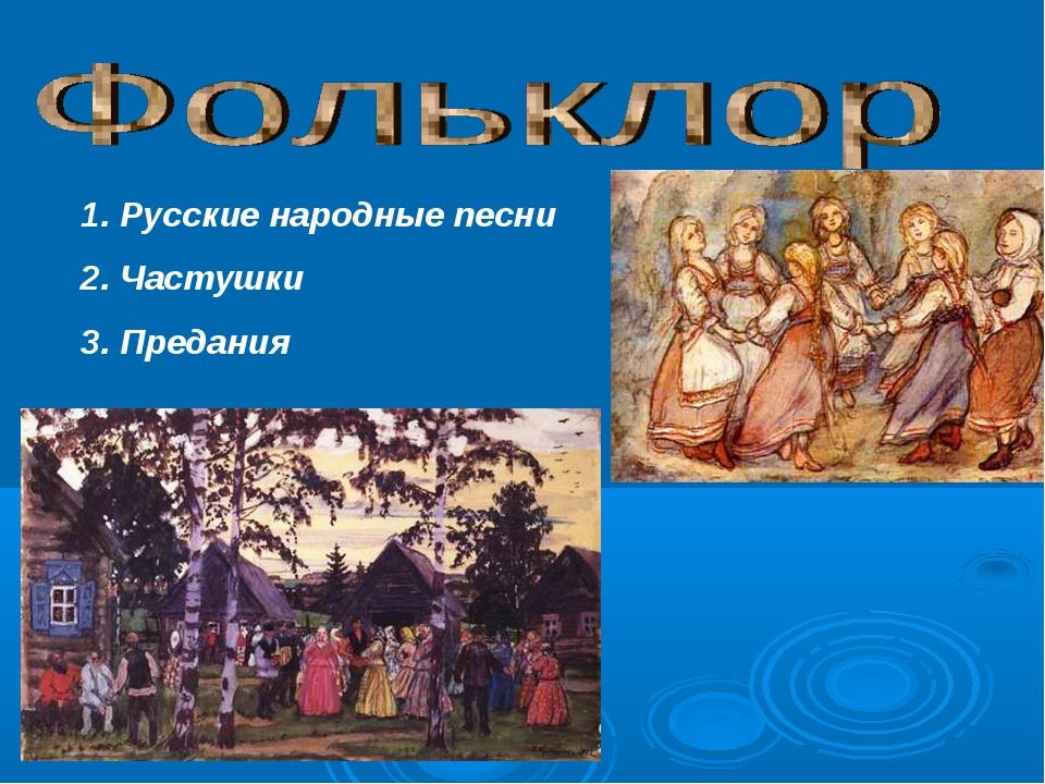 Русские народные песни Частушки Предания