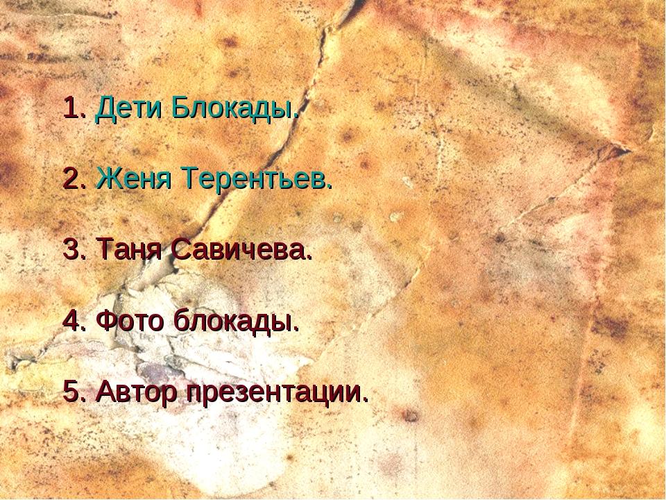 1. Дети Блокады. 2. Женя Терентьев. 3. Таня Савичева. 4. Фото блокады. 5. Ав...