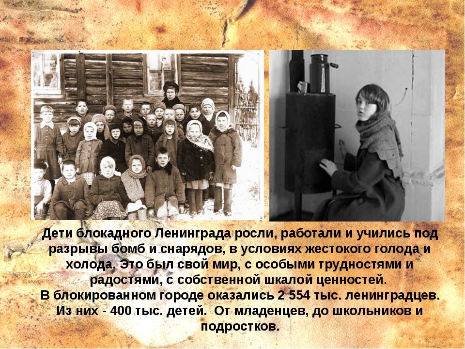 Дети блокадного Ленинграда росли, работали и учились под разрывы бомб и снар...