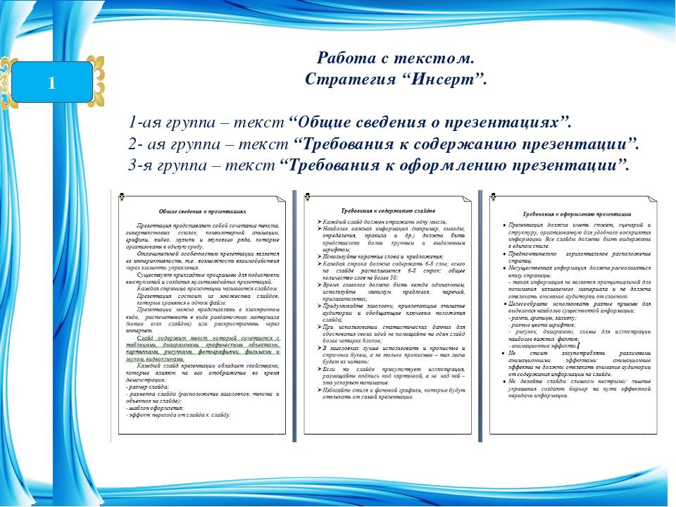"""Обмен информацией между группами Стратегия """"Инсерт"""" 1 2 V Уже знаю + Новое -..."""