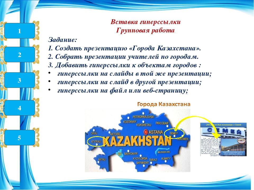 Демонстрация выполненных работ Задание: 1. Создать презентацию «Города Казахс...