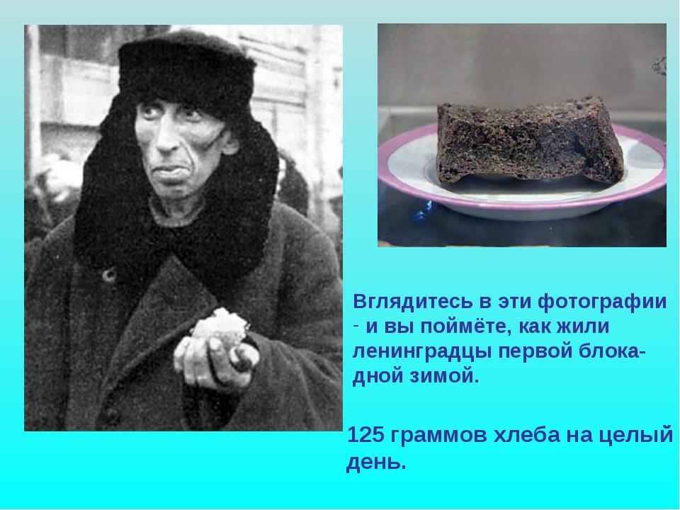Вглядитесь в эти фотографии и вы поймёте, как жили ленинградцы первой блока-...
