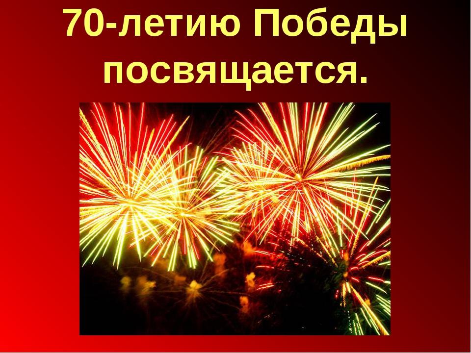 70-летию Победы посвящается.