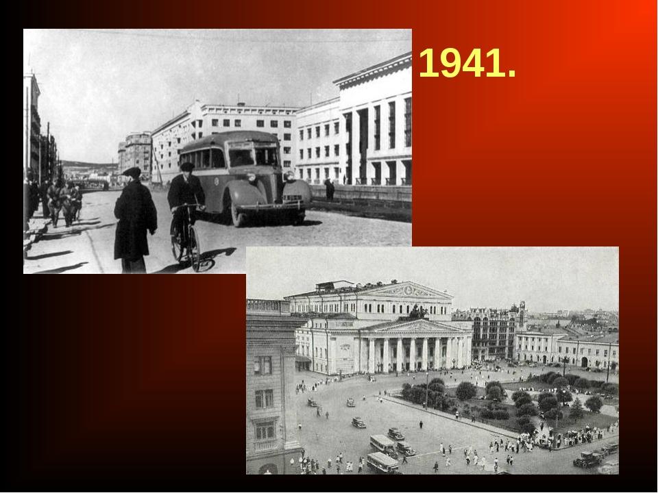 Начало июня 1941.