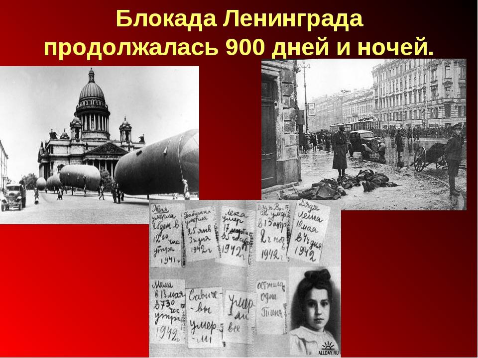 Блокада Ленинграда продолжалась 900 дней и ночей.