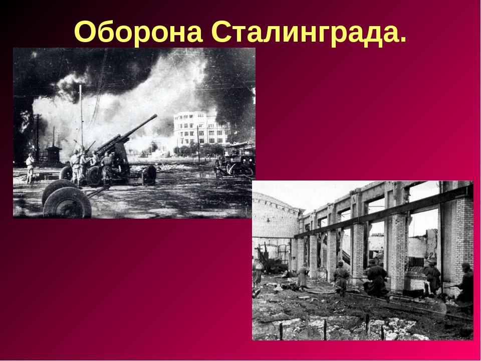 Оборона Сталинграда.
