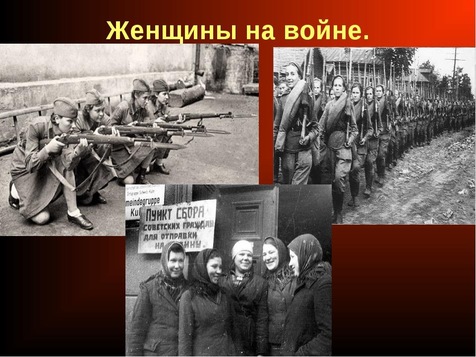 Женщины на войне.