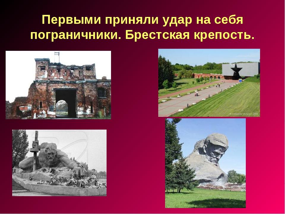 Первыми приняли удар на себя пограничники. Брестская крепость.