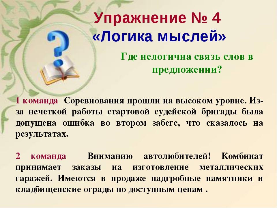 Упражнение № 4 «Логика мыслей» 1 команда Соревнования прошли на высоком уровн...