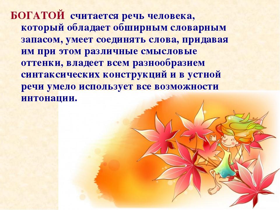 БОГАТОЙ считается речь человека, который обладает обширным словарным запасом,...