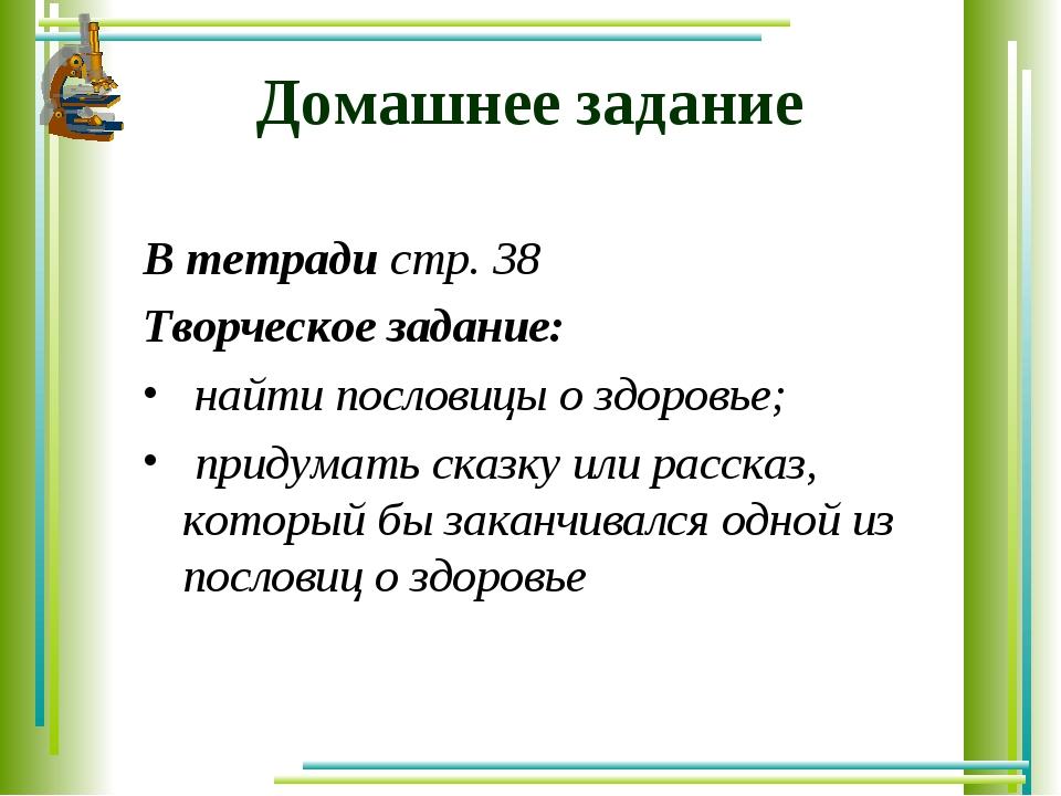 Домашнее задание В тетради стр. 38 Творческое задание: найти пословицы о здор...