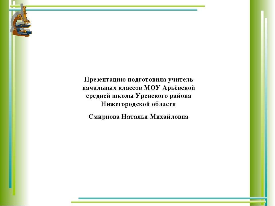 Презентацию подготовила учитель начальных классов МОУ Арьёвской средней школы...