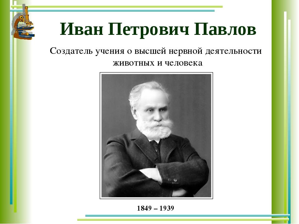 Иван Петрович Павлов Создатель учения о высшей нервной деятельности животных...