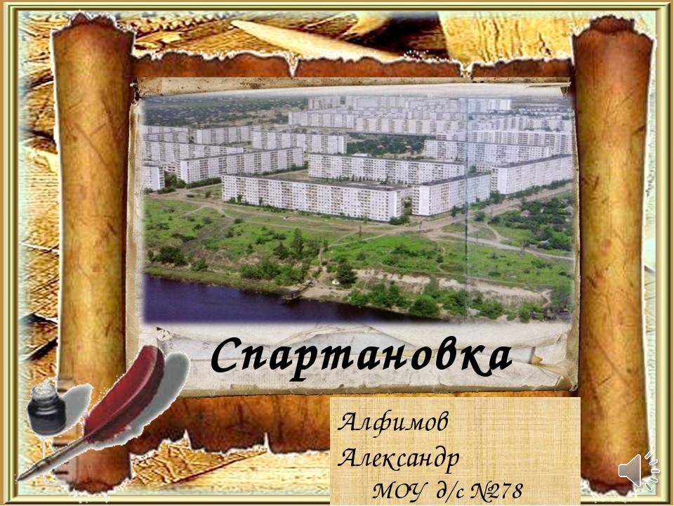 Спартановка Алфимов Александр МОУ д/с №278 «Речецветик», 6 группа