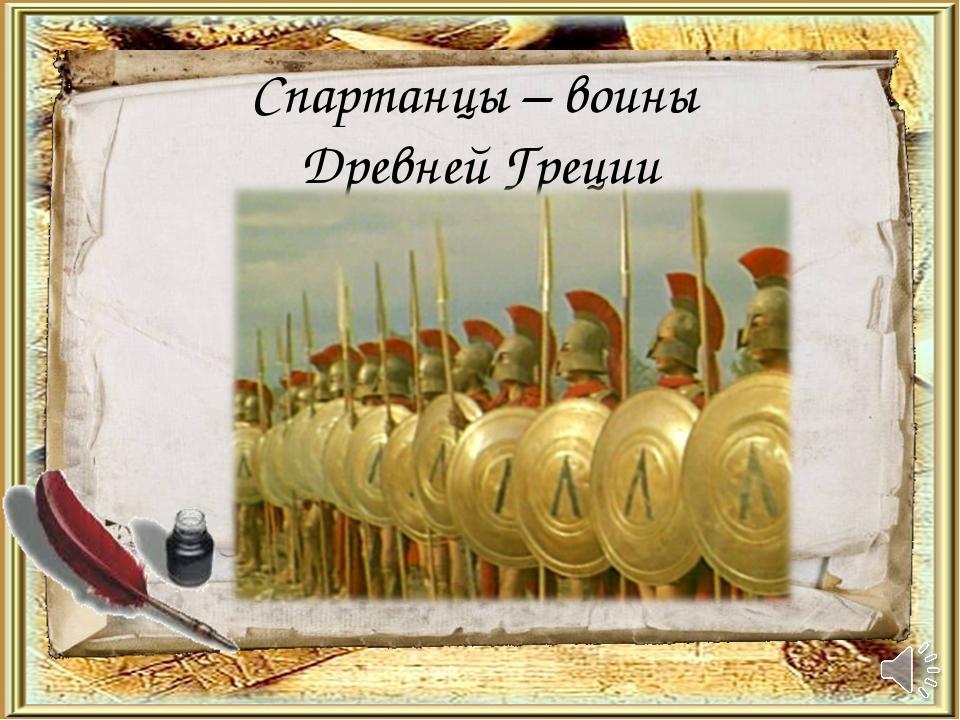 Спартанцы – воины Древней Греции