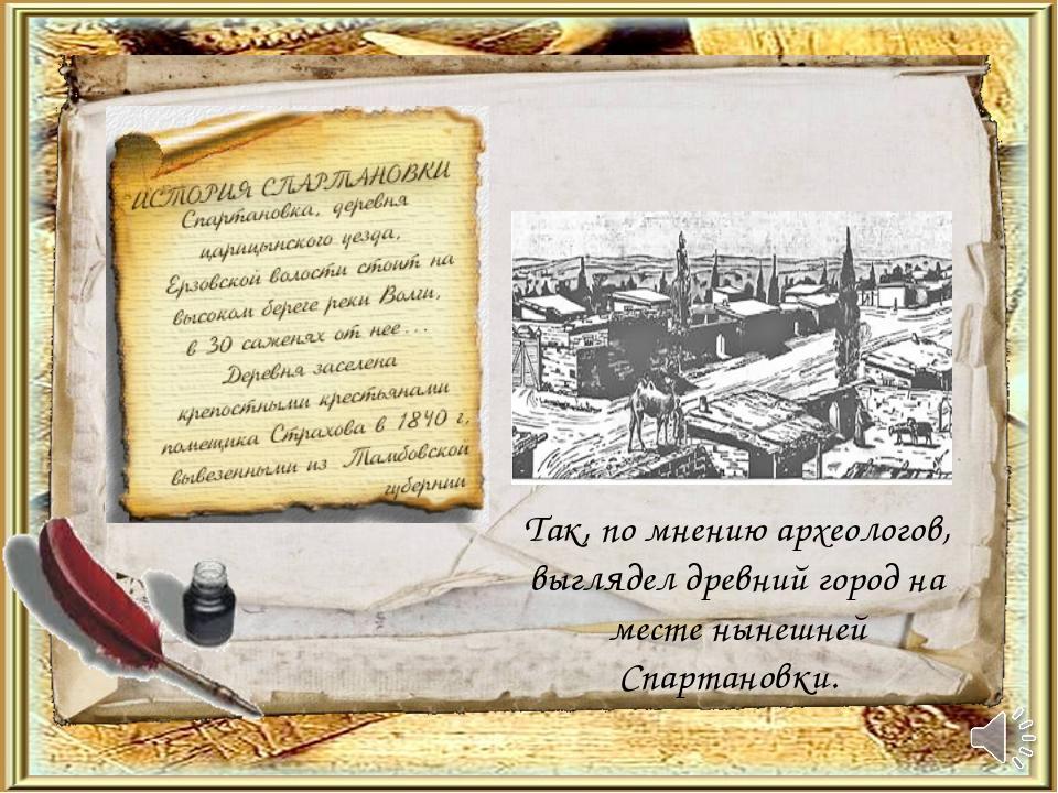Так, по мнению археологов, выглядел древний город на месте нынешней Спартанов...