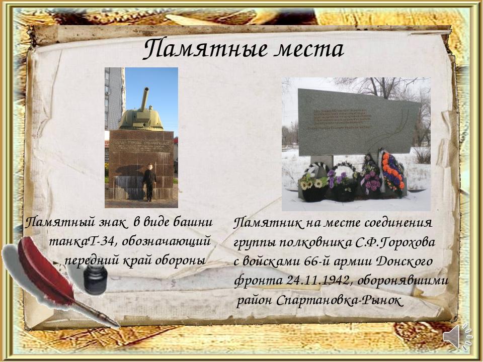 Памятные места Памятный знак в виде башни танкаТ-34, обозначающий передний кр...