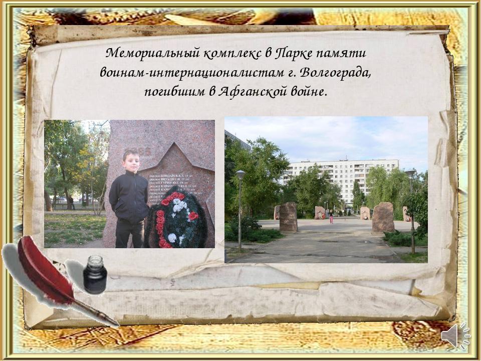 Мемориальный комплекс в Парке памяти воинам-интернационалистам г. Волгограда,...