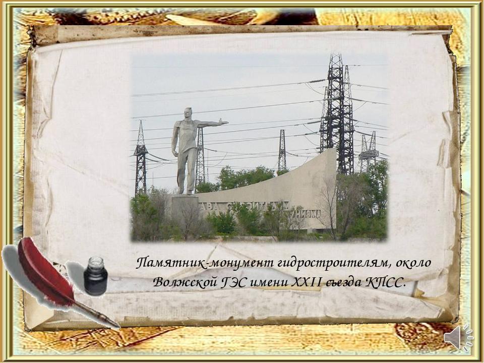 Памятник-монумент гидростроителям, около Волжской ГЭС имени XXII съезда КПСС.