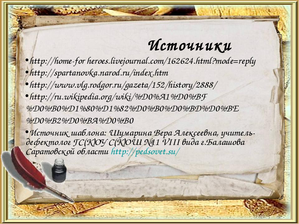 Источники http://home-for heroes.livejournal.com/162624.html?mode=reply http