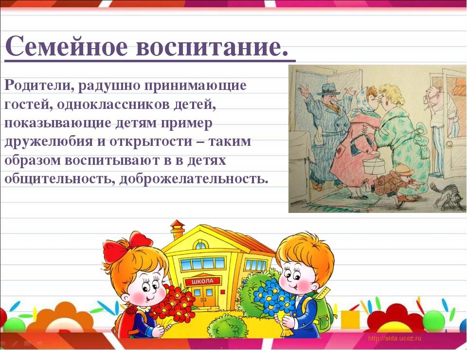 Родители, радушно принимающие гостей, одноклассников детей, показывающие детя...