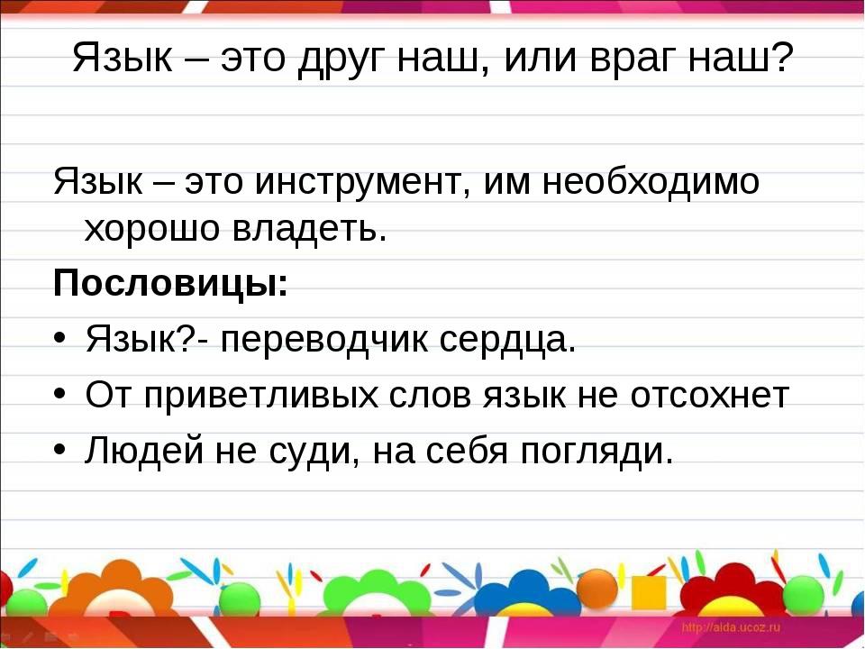 Язык – это друг наш, или враг наш? Язык – это инструмент, им необходимо хорош...