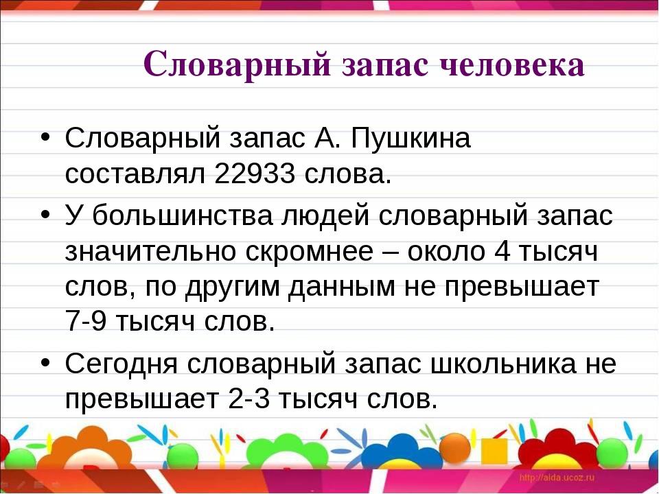 Словарный запас А. Пушкина составлял 22933 слова. У большинства людей словарн...