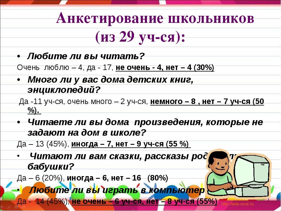 Любите ли вы читать? Очень люблю – 4, да - 17, не очень - 4, нет – 4 (30%) Мн...
