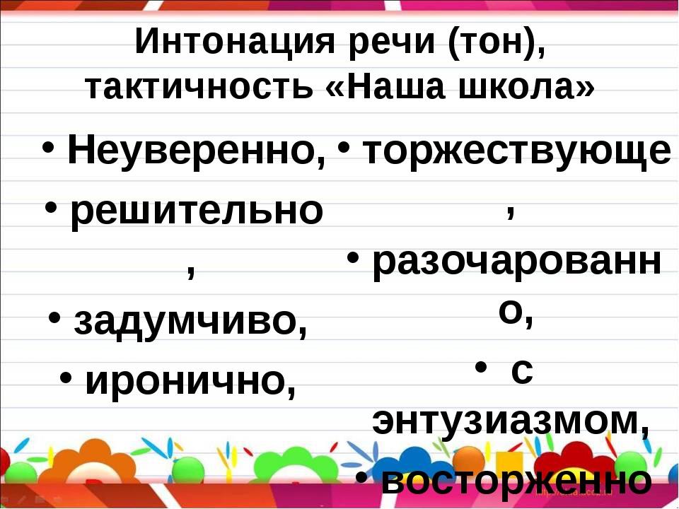 Интонация речи (тон), тактичность «Наша школа» Неуверенно, решительно, задумч...