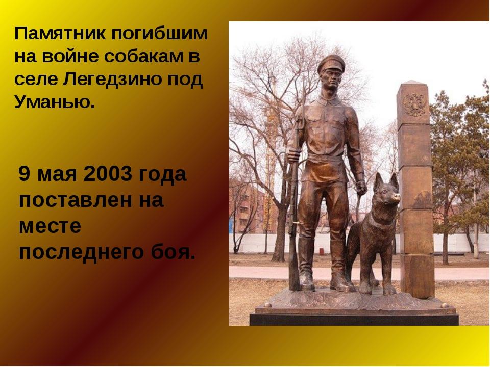 Памятник погибшим на войне собакам в селе Легедзино под Уманью. 9 мая 2003 го...