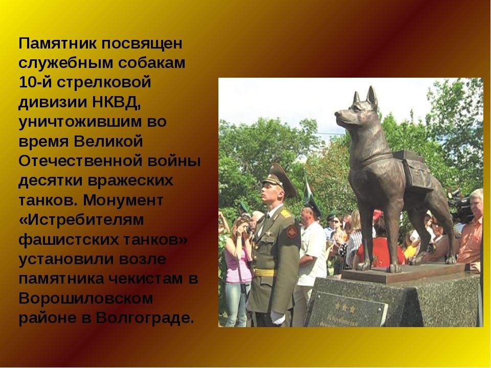 Памятник посвящен служебным собакам 10-й стрелковой дивизии НКВД, уничтоживши...