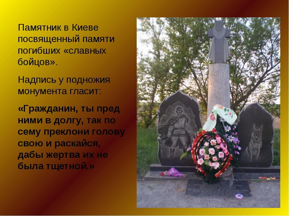 Памятник в Киеве посвященный памяти погибших «славных бойцов». Надпись у подн...