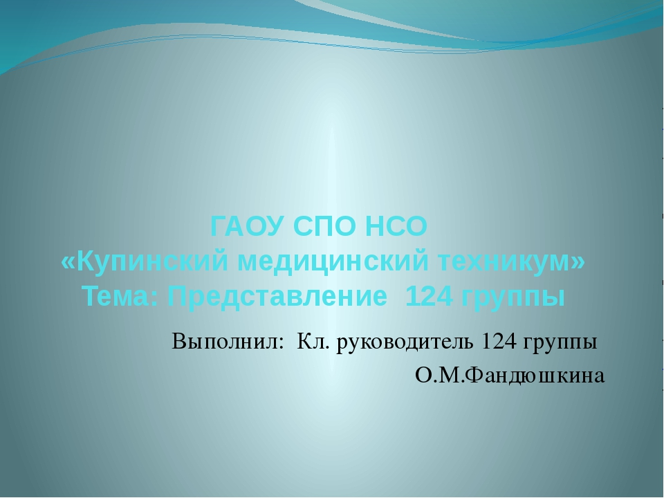 ГАОУ СПО НСО «Купинский медицинский техникум» Тема: Представление 124 группы...