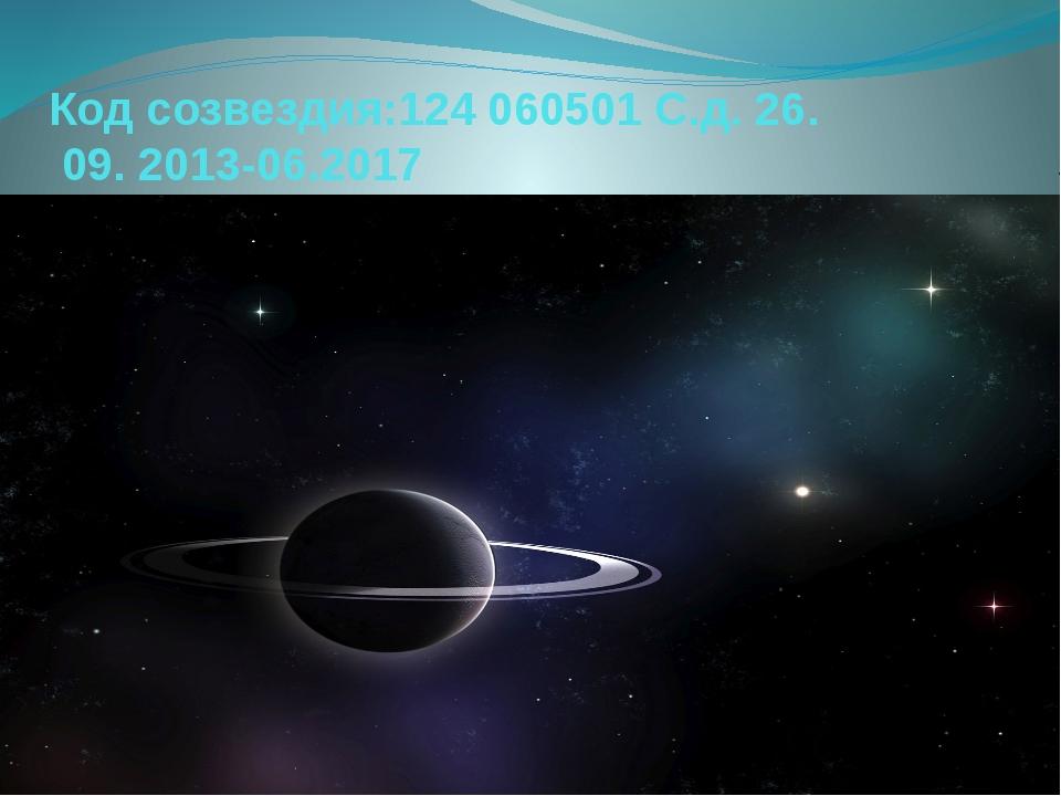 Код созвездия:124 060501 С.д. 26. 09. 2013-06.2017