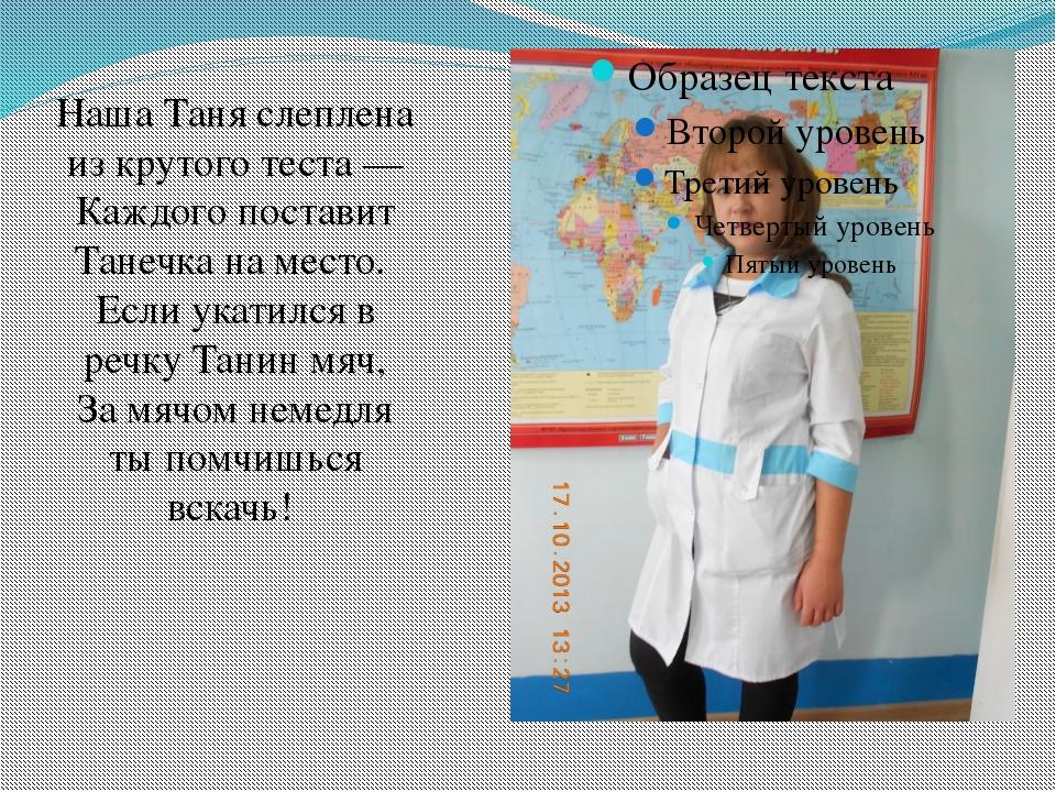 Наша Таня слеплена из крутого теста — Каждого поставит Танечка на место. Если...