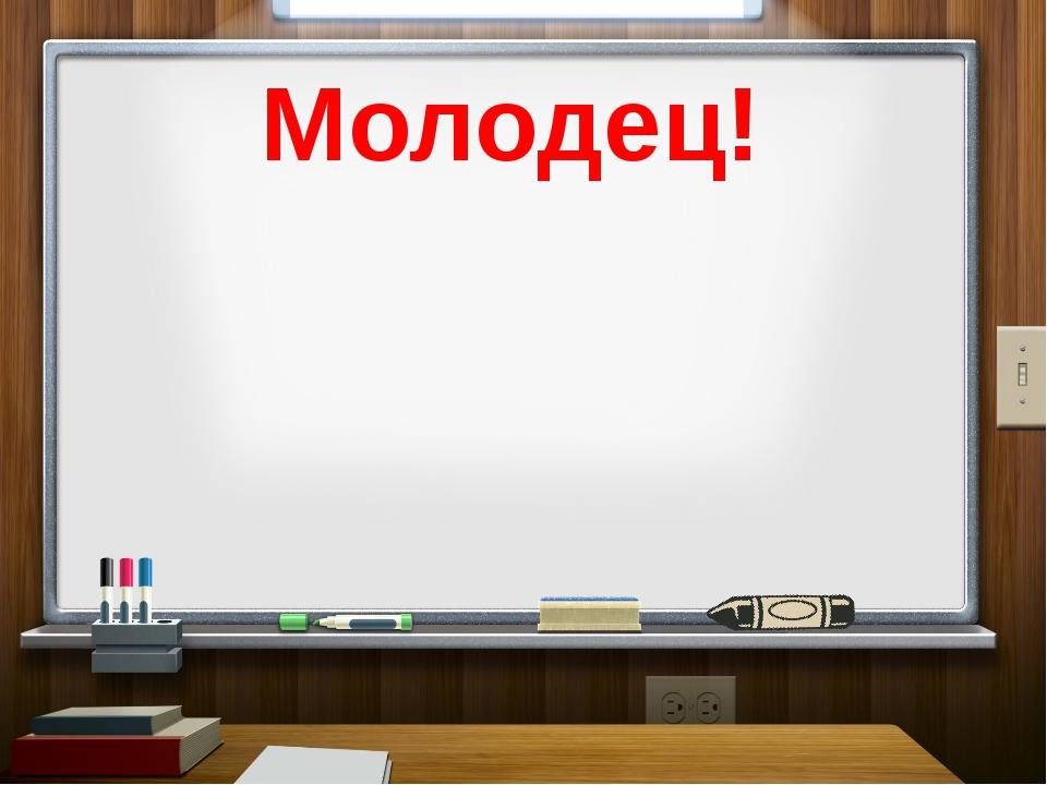 Молодец! Презентация составлена на основе технологического приёма «Трафарет»....