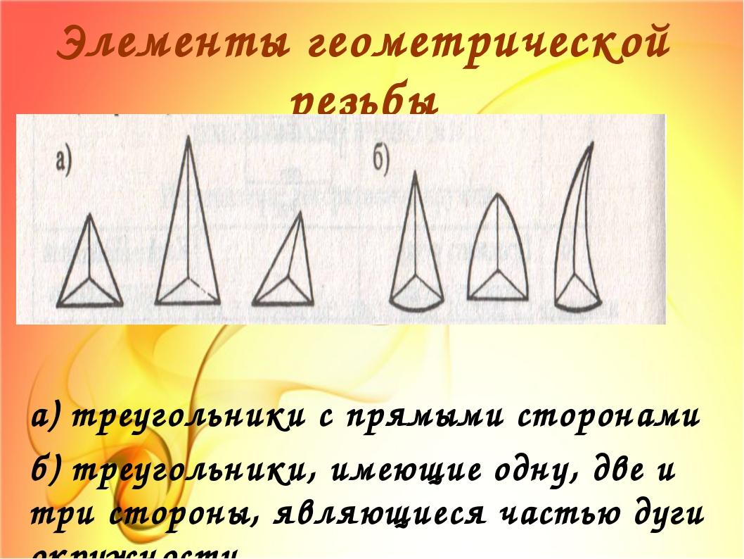 Элементы геометрической резьбы а) треугольники с прямыми сторонами б) треугол...