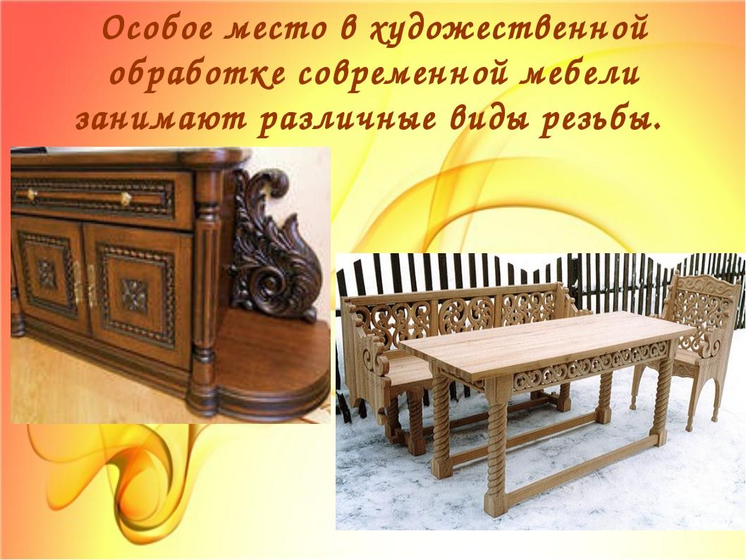 Особое место в художественной обработке современной мебели занимают различные...