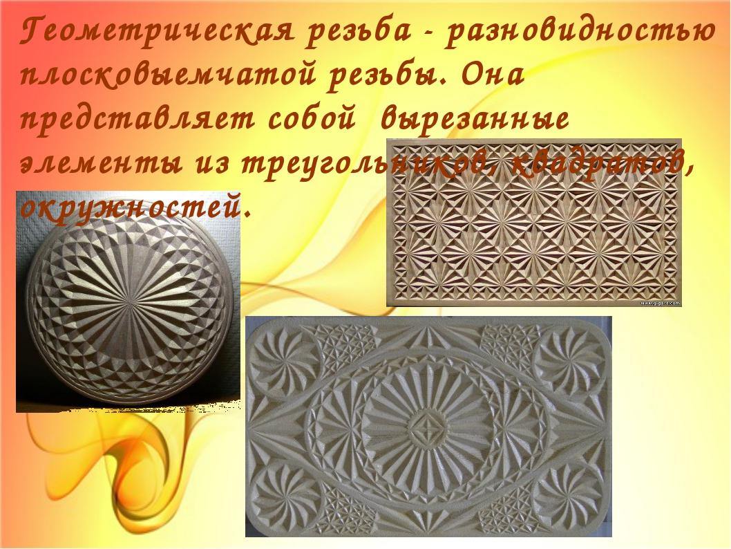 Геометрическая резьба - разновидностью плосковыемчатой резьбы. Она представля...