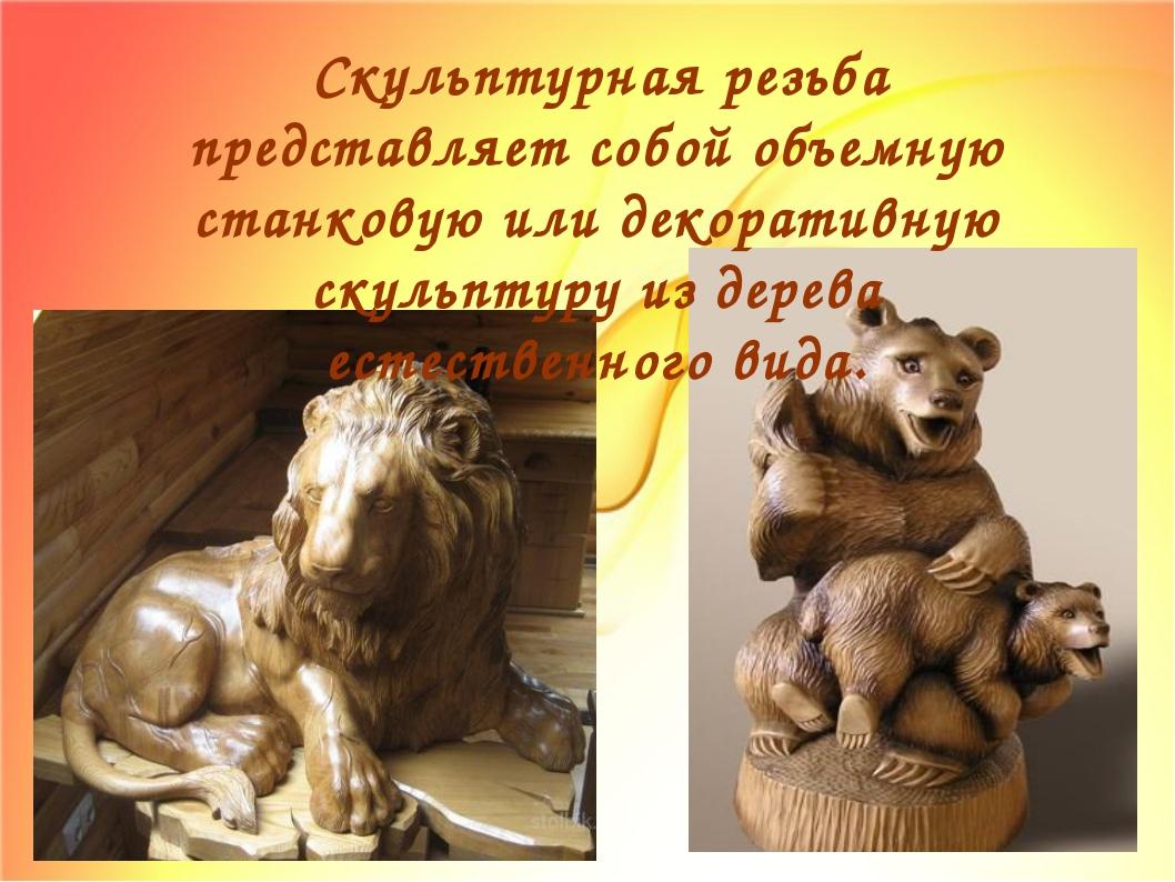 Скульптурная резьба представляет собой объемную станковую или декоративную с...