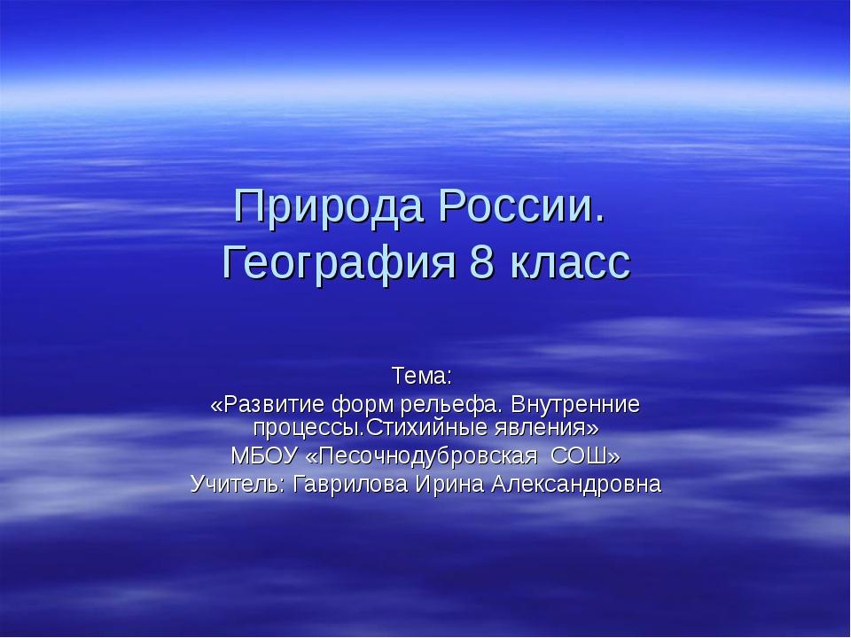 Природа России. География 8 класс Тема: «Развитие форм рельефа. Внутренние пр...