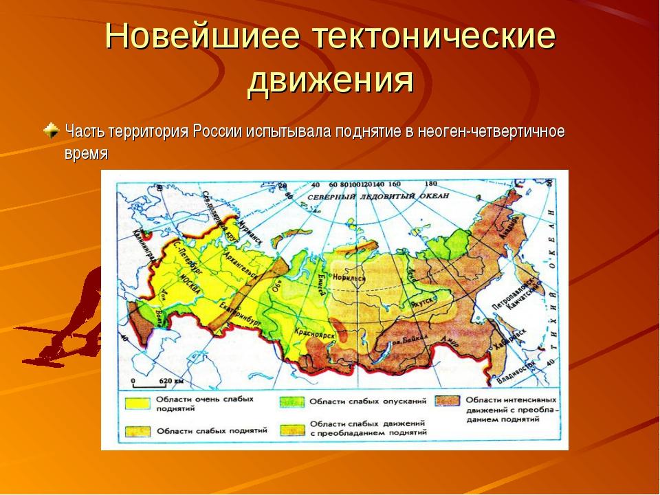 Новейшиее тектонические движения Часть территория России испытывала поднятие...