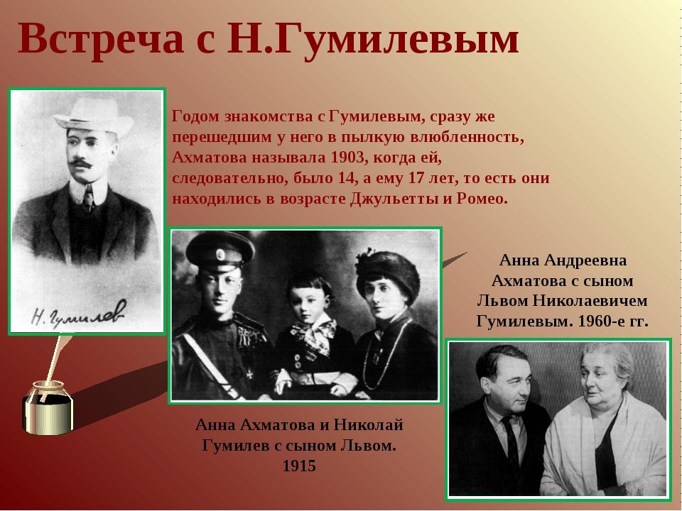 Встреча с Н.Гумилевым Годом знакомства с Гумилевым, сразу же перешедшим у нег...