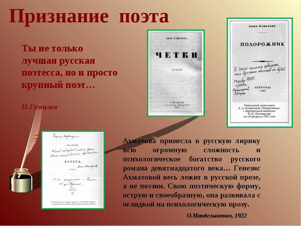 Признание поэта Ахматова принесла в русскую лирику всю огромную сложность и п...
