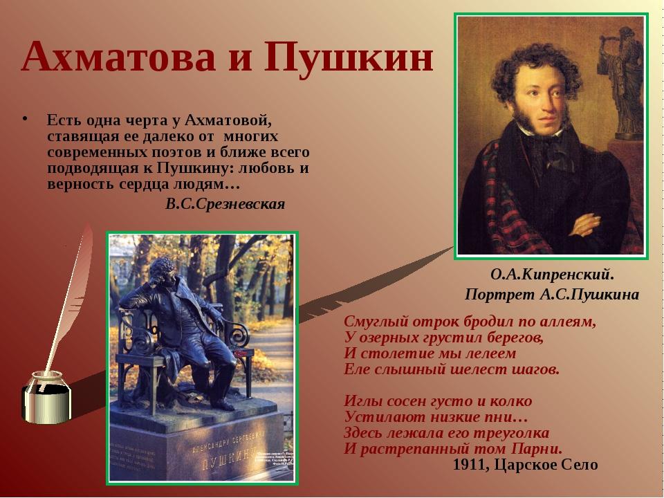 Ахматова и Пушкин Есть одна черта у Ахматовой, ставящая ее далеко от многих с...