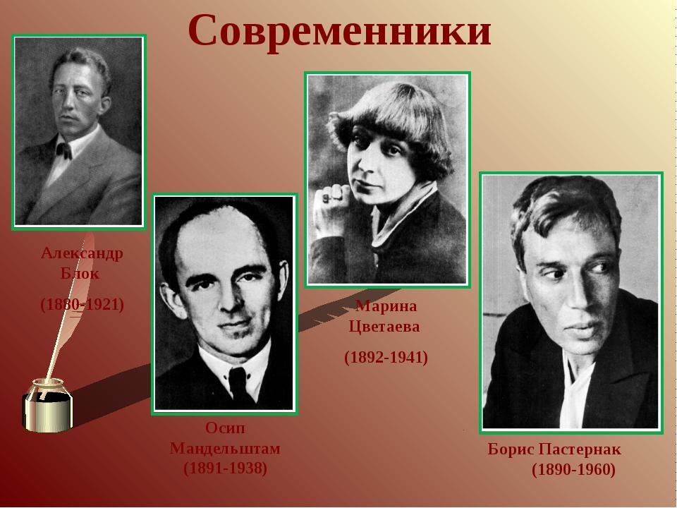 Современники Александр Блок (1880-1921) Осип Мандельштам (1891-1938) Марина Ц...