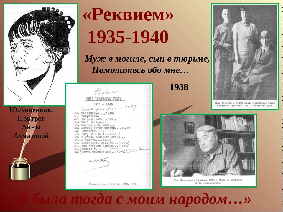 «Я была тогда с моим народом…» «Реквием» 1935-1940 Ю.Анненков. Портрет Анны А...