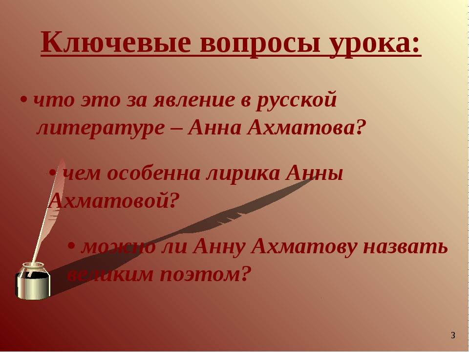 Ключевые вопросы урока: • что это за явление в русской литературе – Анна Ахма...