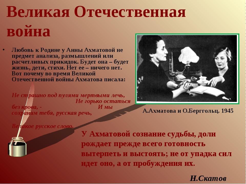 Великая Отечественная война Любовь к Родине у Анны Ахматовой не предмет анали...