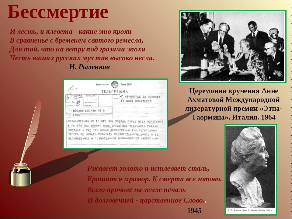 Бессмертие Церемония вручения Анне Ахматовой Международной литературной преми...